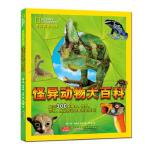 怪异动物大百科 正版 琳・哈金斯-库珀 9787539779898