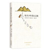 牧羊少年奇幻之旅 [巴西] 保罗・柯艾略,丁文林 北京十月文艺出版社 9787530217054