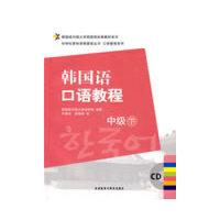 韩国语口语教程(中级)(下)(附CD光盘)