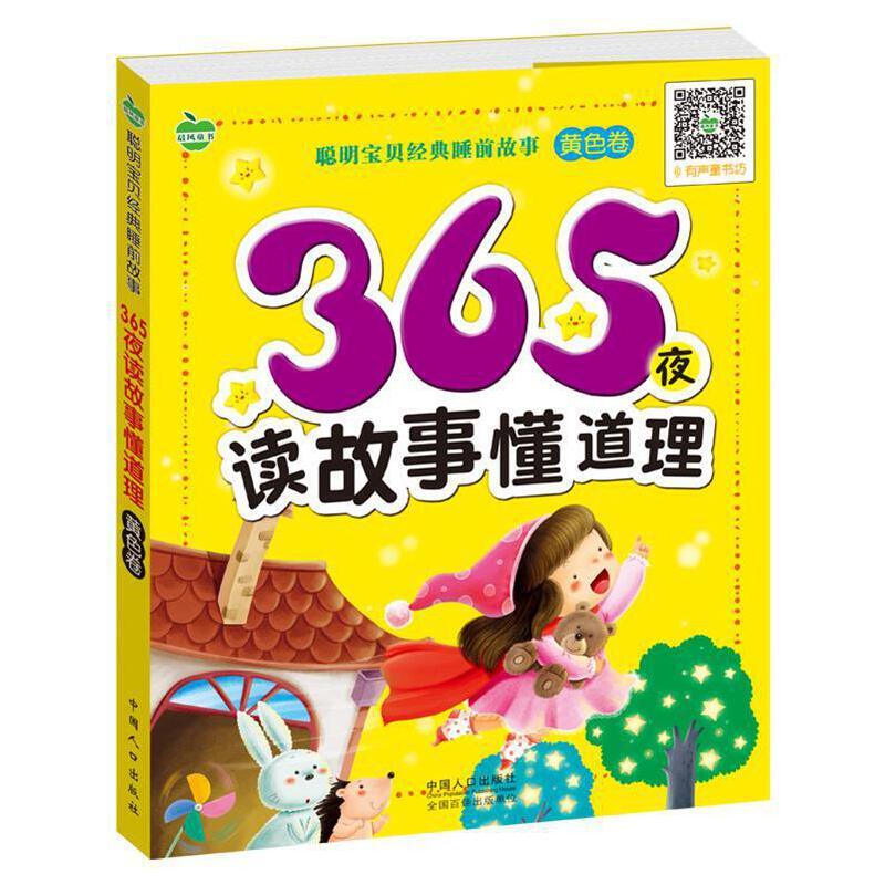 365夜读故事懂道理-黄色卷