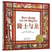 童立方・凯迪克金奖绘本:骑士与龙