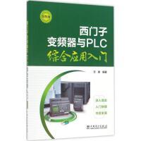 西门子变频器与PLC综合应用入门(双色版)中国电力出版社