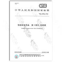 GB/T 16606.3-2018 快递封装用品 第3部分:包装袋