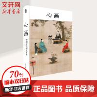 心画:中国文人画五百年 (美)卜寿珊(Susan Bush) 著;皮佳佳 译