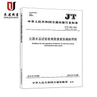 公路水运试验检测数据报告编制导则(JT/T 828-2019)