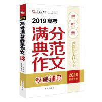 高考满分典范作文辅导 智慧熊系列 2020版 正版 书籍 高中生语文作文教辅资料教材