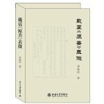 戴震《原善》表微 李畅然 北京大学出版社