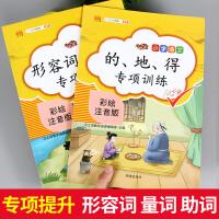 的/地/得/专项训练+形容词量词专项训练小学语文形容词量词助词专项训练