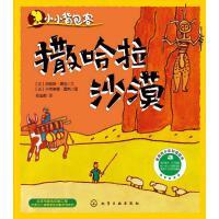 正版 小小背包客 套装共4册 南美亚马孙 撒哈拉沙漠 北极地区 南部非洲 7-10-12-15岁孩子青少年中小学生爱看的