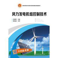 风力发电机组控制技术