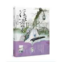浮生若梦:唐卡古风插画集