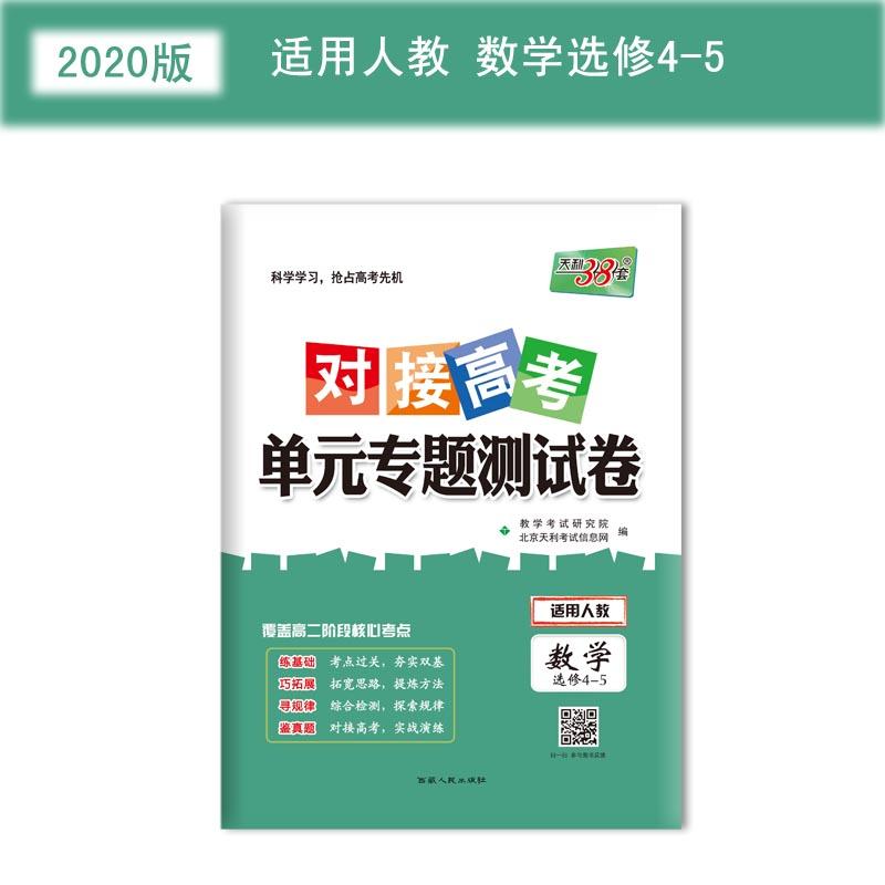 天利38套 2020对接高考·单元专题测试卷--数学(人教选修4-5)