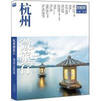 杭州微旅行 漫游这座城 北京出版集团