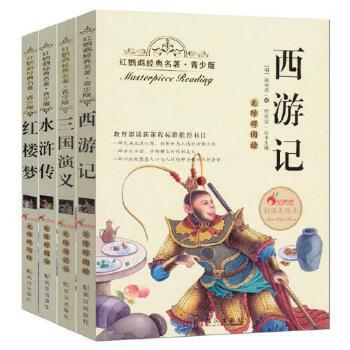 xg四大名著全4册红楼梦 西游记 水浒传 三国演义青少版无障碍阅读学生