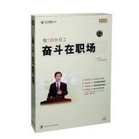 做120分员工 奋斗在职场 9VCD+手册 胡斌 企业培训视频 光盘 视频 东方燕园