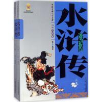 水浒传 中国少年儿童出版社