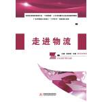 【正版全新直发】走进物流 陈伟明,刘锐 华中科技大学出版社9787560997971
