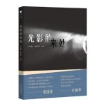 【正版现货】光影的来处 卢玮銮 熊志琴 9787200150070 北京出版社