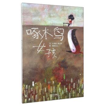 啄木鸟女孩 刘清彦,姜义村 著;海蒂朵儿 绘 河北教育出版社 9787554528303 正版现货,下单速发.FX