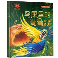 《果仁小镇-鸟屎里的葡萄籽》张合军广西师范大学出版社