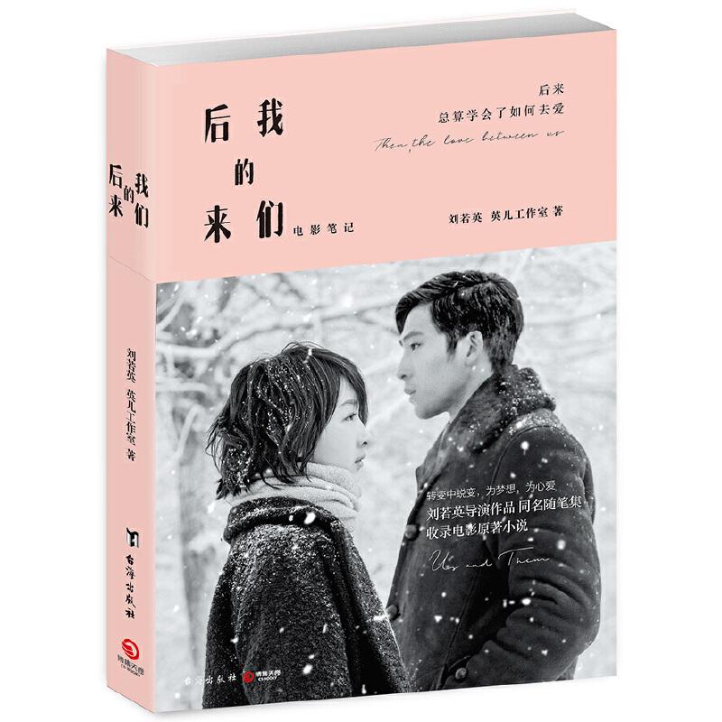后来的我们(刘若英全新随笔光影集) 刘若英 执导电影《后来的我们》同名作品随笔集,收录作者全新创作的18篇随笔以及电影原著小说,转变中蜕变,为梦想,为心爱。