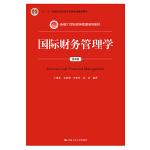 """国际财务管理学(第5版)(新编21世纪财务管理系列教材;""""十二五""""普通高等教育本科国家级规划教材)"""