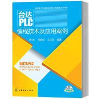 正版现货 台达PLC编程技术及应用案例 变频器触摸屏 PLC编程计算机书籍 PLC编程入门书籍 机电专业教材