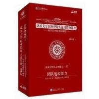 正版 北京大学职业经理人通用能力课程 团队建设能力 理清 5DVD