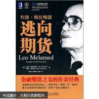 【二手书旧书9成新j】利奥 梅拉梅德:逃向期货,Leo Melamed, Bob Tamarkin,机械工业出版社