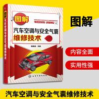 图解汽车空调与安全气囊维修技术 汽车空调结构原理维修书籍 汽车空调常见故障排除方法安全气囊系统使用维修教程
