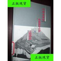 【二手旧书9成新】边坡及滑坡环境岩石力学与工程研究 /徐卫亚著