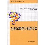 【新书店正版】21世纪教育目标新分类,盛群力,浙江教育出版社9787533873561