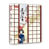 木棉流年 李秋沅 9787500799276 中国少年儿童出版社 正版图书