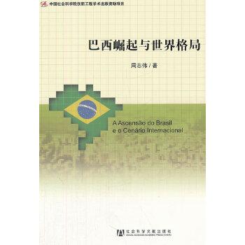 巴西崛起与世界格局