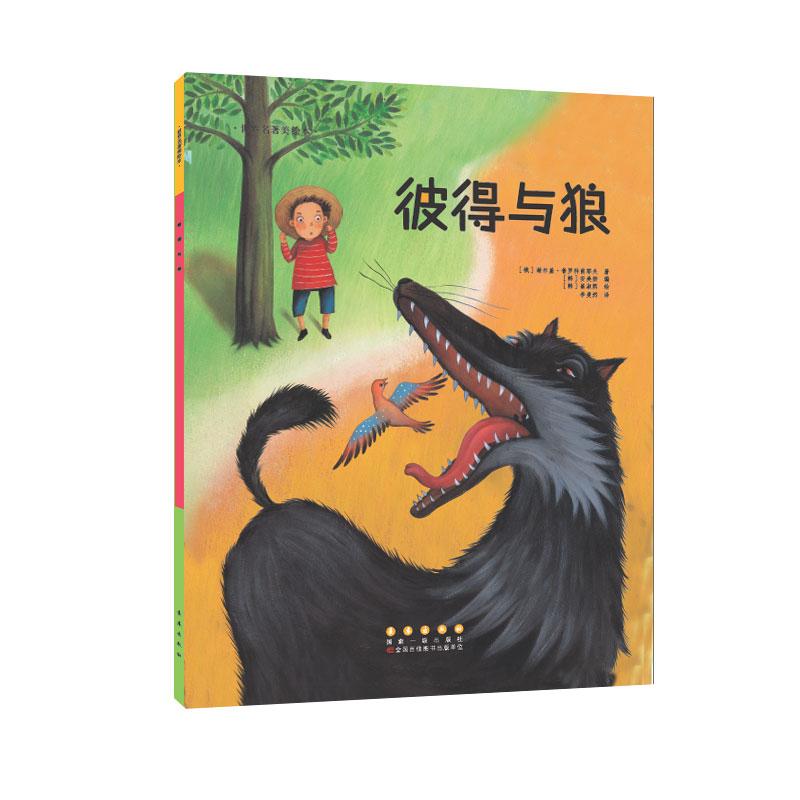 彼得与狼 《世界名著美绘本》装点孩子们的彩色童年!带领孩子们探索作品背后的故事;体验与名著故事相关的创意活动;发挥想象,寻找属于自己的阅读乐趣