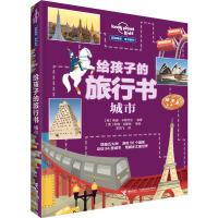 给孩子的旅行书:城市(孤独星球童书系列)