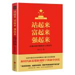 站起来 富起来 强起来(全面建成小康社会、实现中国梦学习读本)团购电话4001066666转6