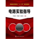 电路实验指导 于宝琦,于桂君,陈亚光 9787122232304 化学工业出版社教材系列
