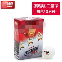 三星乒乓球 专业大赛比赛用球精品三星球 3星ppq乒乓球