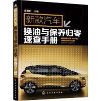 新款汽车换油与保养归零速查手册 夏雪松 主编 化学工业出版社 9787122263902