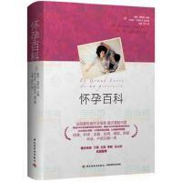 怀孕百科 雅克朗萨科 尼古拉艾维拉尔 中国轻工业出版社 9787501982042