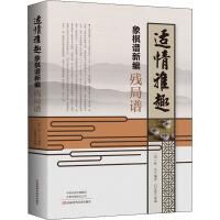 适情雅趣象棋谱新编 残局谱 河南科学技术出版社