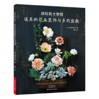 超轻黏土教程:逼真的花朵装饰与多肉盆栽