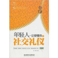 【旧书二手书8成新】年轻人一定要懂得的社交礼仪 冠诚 北京理工大学出版社 978756403898
