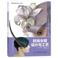 【旧书二手书8成新】时尚女帽设计与工艺 克伦・亨里克森 中国纺织出版社 9787506498340