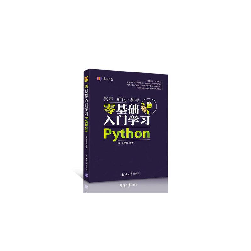 【旧书二手书8成新】零基础入门学习Python 小甲鱼 清华大学出版社 9787302438205 旧书,6-9成新,无光盘,笔记或多或少,不影响使用。辉煌正版二手书。