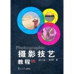 摄影技艺教程(第六版),颜志刚,复旦大学出版社9787309064377