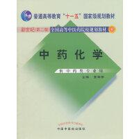 中药化学【新世纪全国高等中医药院校规划教材第二版】
