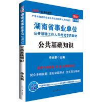 中公2017湖南省事业单位公开招聘工作人员考试专用教材公共基础知识