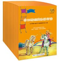 彩虹桥经典阶梯阅读・进阶系列(全30册,学龄前和学龄儿童、小学低年级、小学中年级、小学高年级阶梯式阅读)